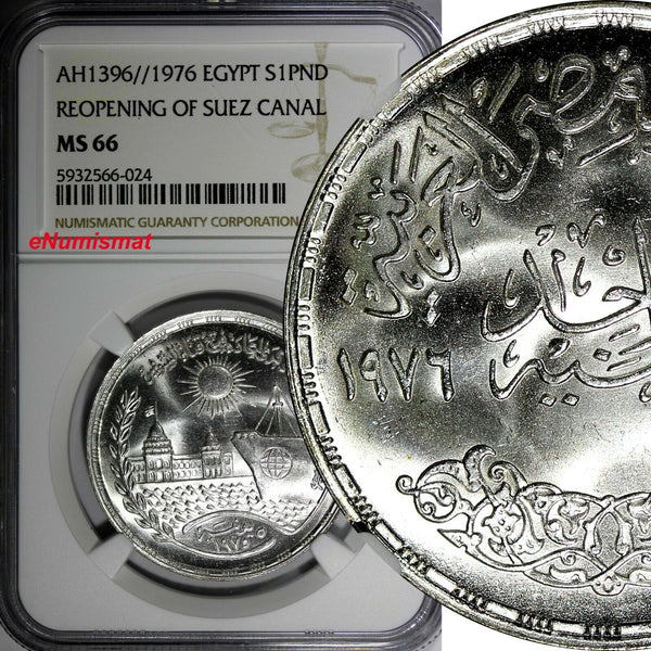 Egypt Silver AH1396//1976 1 Pound NGC MS66 Reopening of Suez Canal KM# 454 (024)