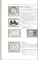 Ex libris and Stamps in  Russian Private Book Collections. Issue 1