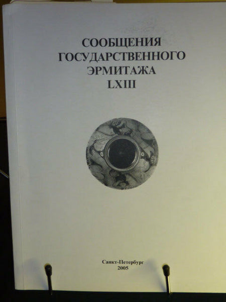 Articles of the State Hermitage LXIII LIMITED 2005