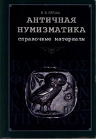 Ancient numismatics. Reference material.Author: V. Latysh