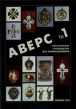 Guide for Collectors AVERS RUSSIAN COINS,ORDERS JETONS  Аверс №1.1995 NEW.