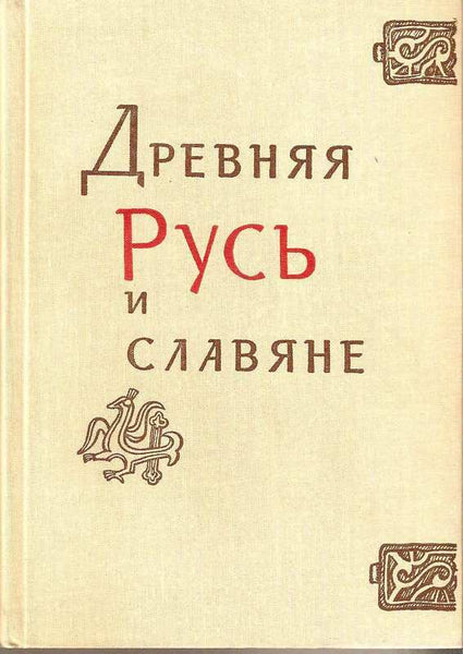 Ancient Russia and Slavyane.Novgorod,Ryazan. 1978 Publ.