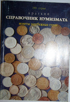 Reference Book of the numismatist 190 Countries Краткий Справочник нумизмата