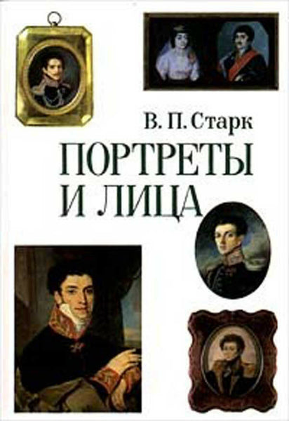 Russian Portraits and Faces. XVIII - mid XIX century.Портреты и лица.