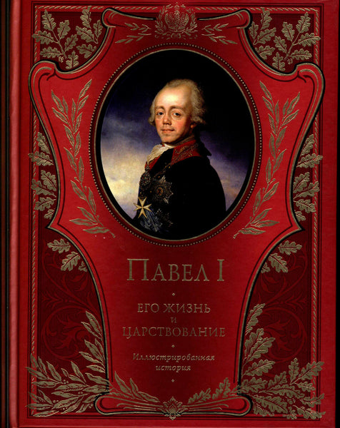 Paul I. His life and reign.Illustrated History.History of the Russian monarchy.