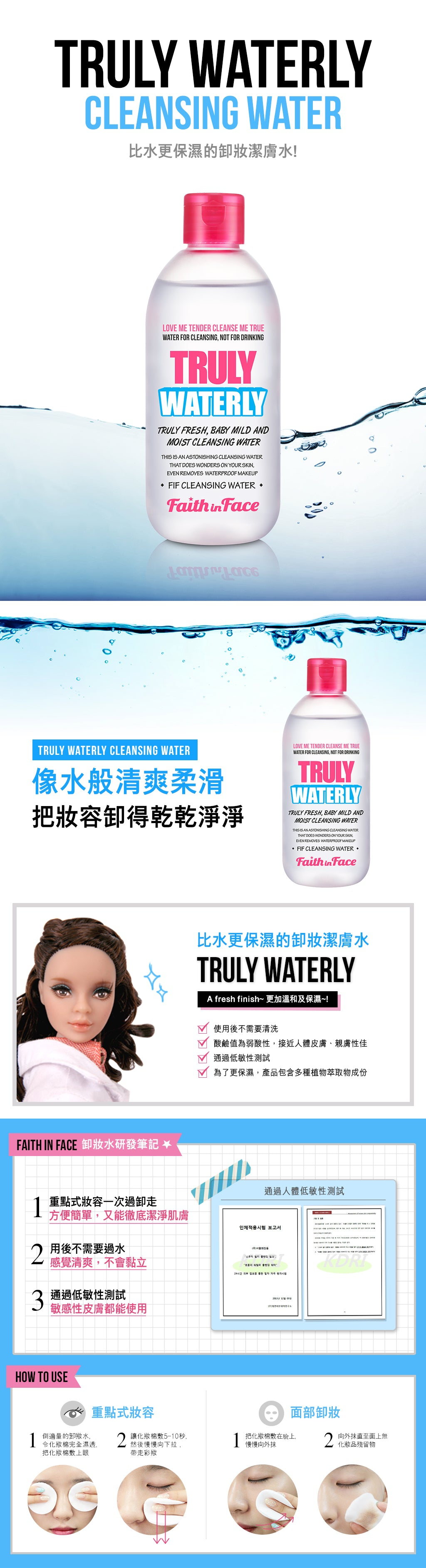 Jetour Mall Faith in Face保濕卸妝保濕潔膚水 Truly Waterly Cleansing Water