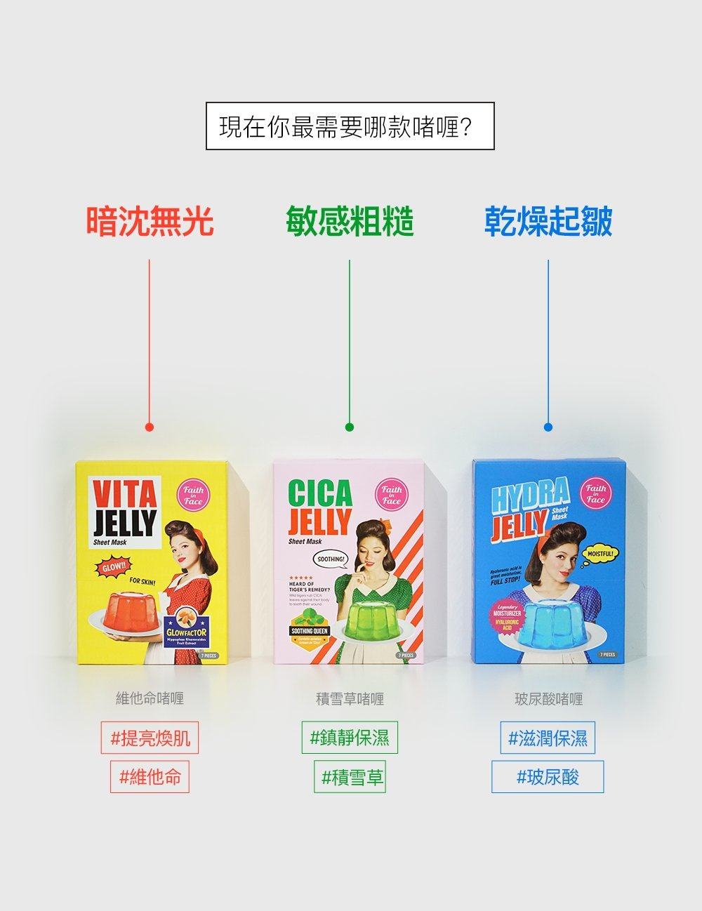 Jetour Mall Faith in Face維他命啫喱面膜 Vita Jelly Sheet Mask