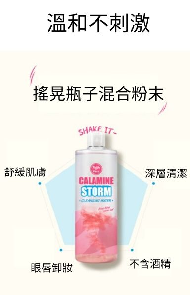 百保BuyBo Faith in Face Calamine Storm Cleansing Water