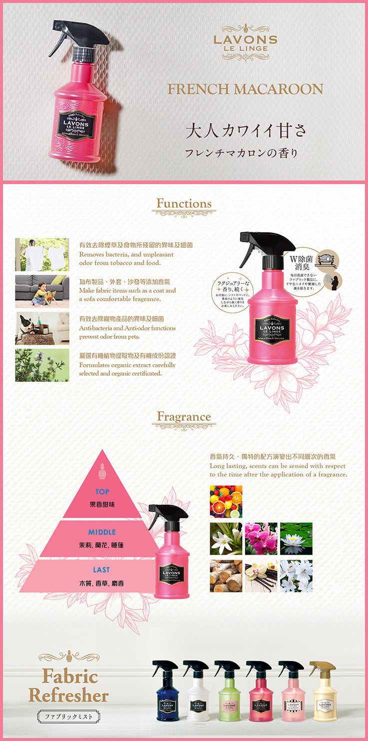 Jetour Mall Lavons 除菌消臭雅芳衣物噴霧法式馬卡龍370毫升 Fabric Refresher French Macaron370ml