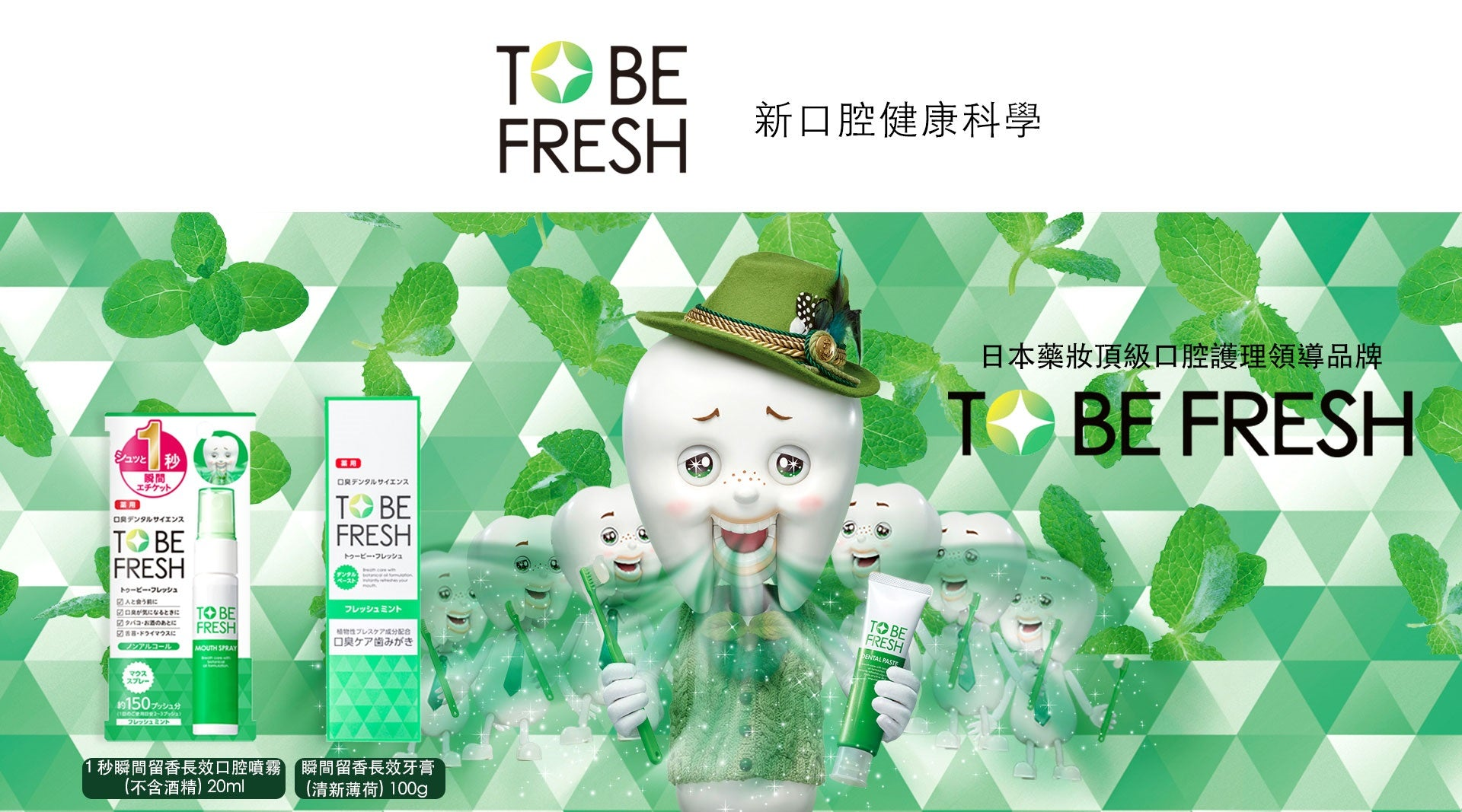 百保Buybo TO BE FRESH 藥用漱口水500毫升 Medicinal Mouth Wash 500ml