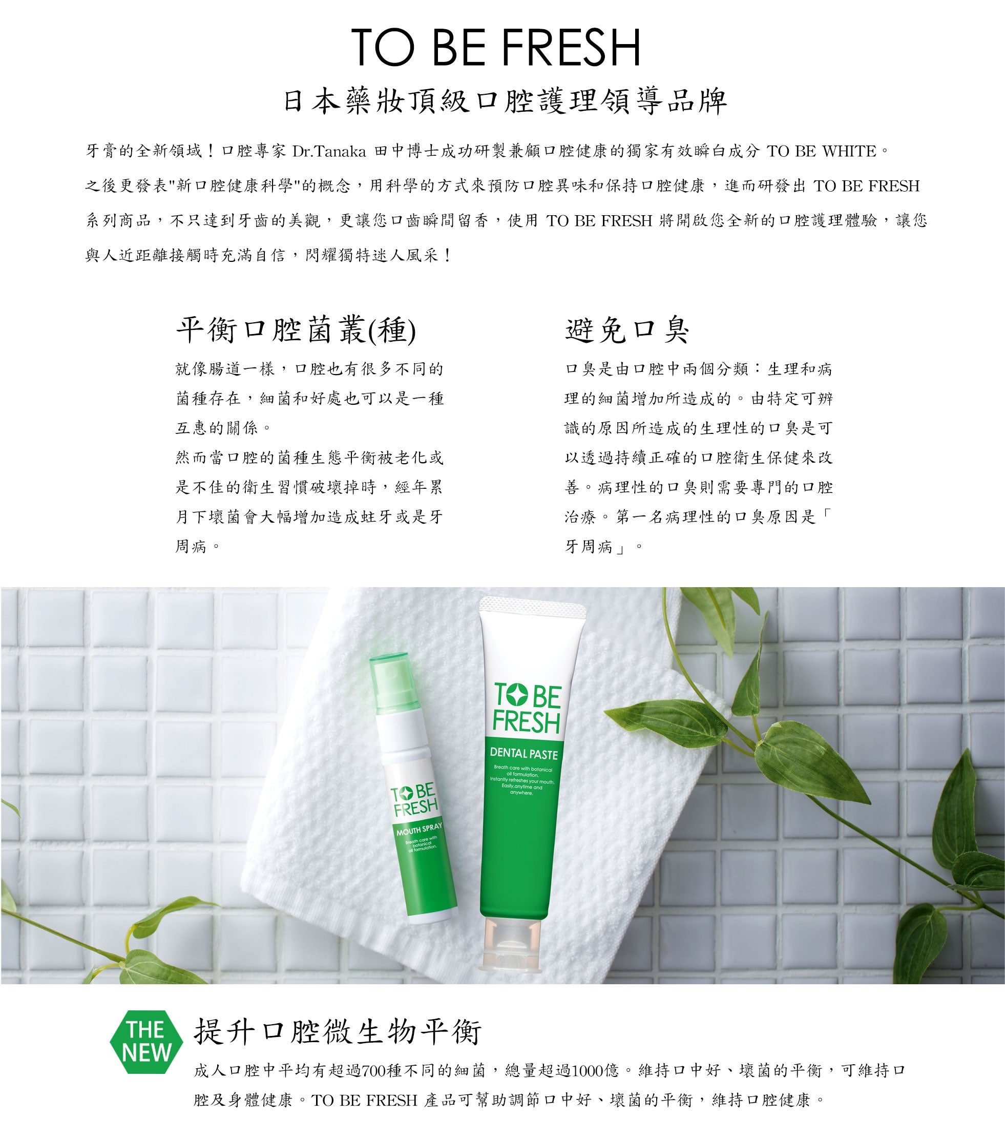 Jetour Mall TO BE FRESH 藥用口腔清爽噴霧20毫升 Mouth Spray20ml