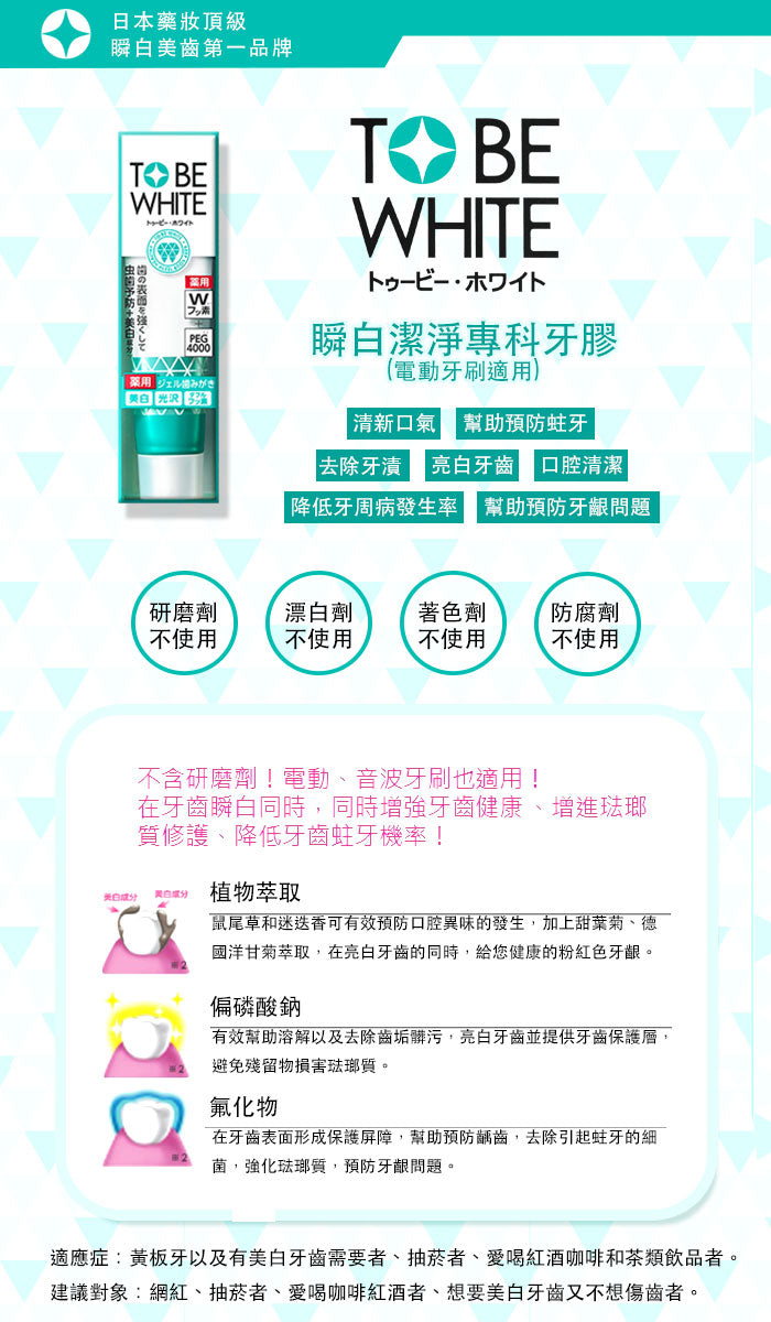 Jetour Mall TO BE WHITE 藥用美白謢牙凝露100克 green Clean Stain Medical Dental Gel Standard 100g_green