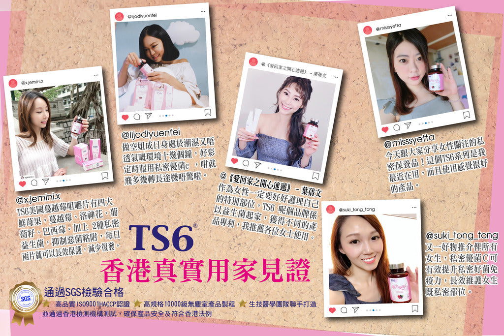 Jetour Mall TS6 私密優菌 TS6 Feminine Probiotic & Cranberry Mix