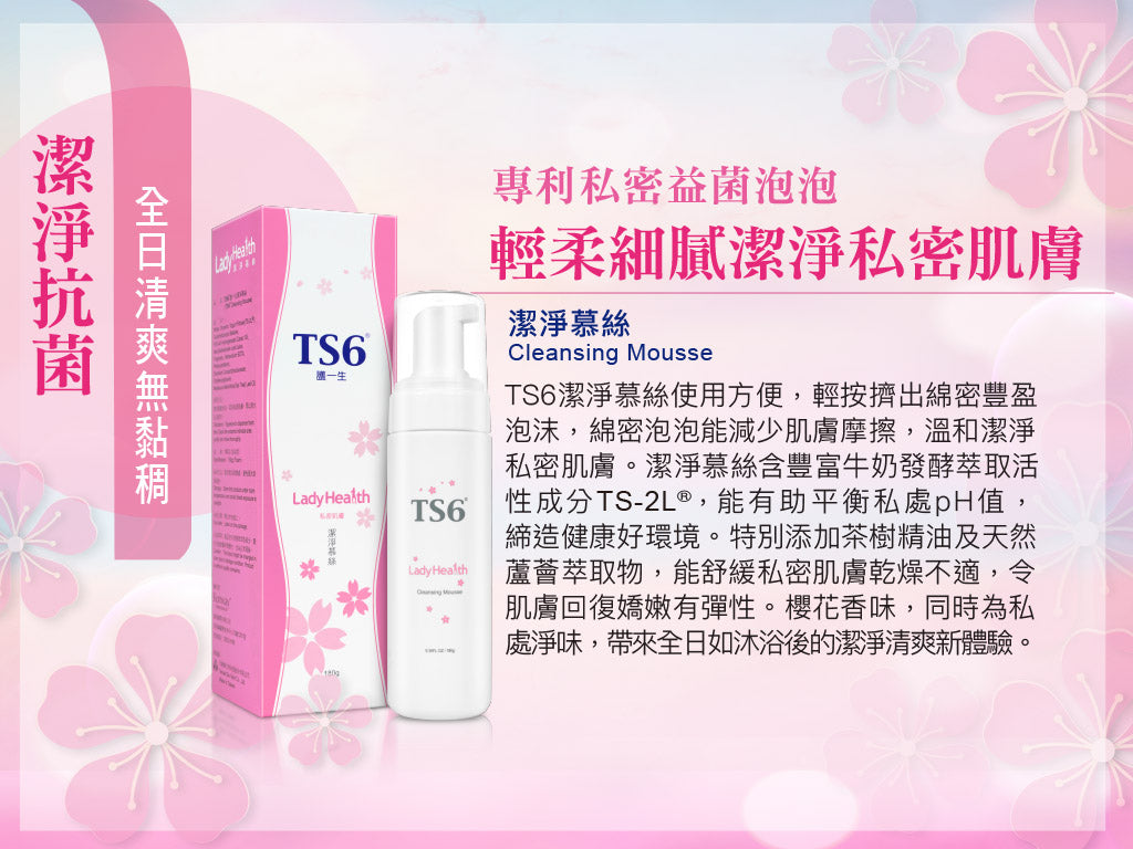 Jetour Mall TS6 潔淨慕絲 TS6 Cleansing Mousse