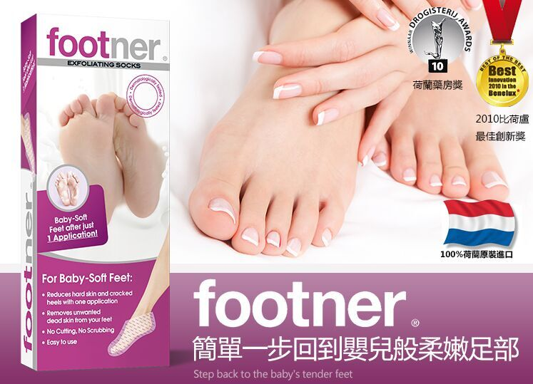 百保Buybo Footner 美白去角質足膜 Exfoliating Socks