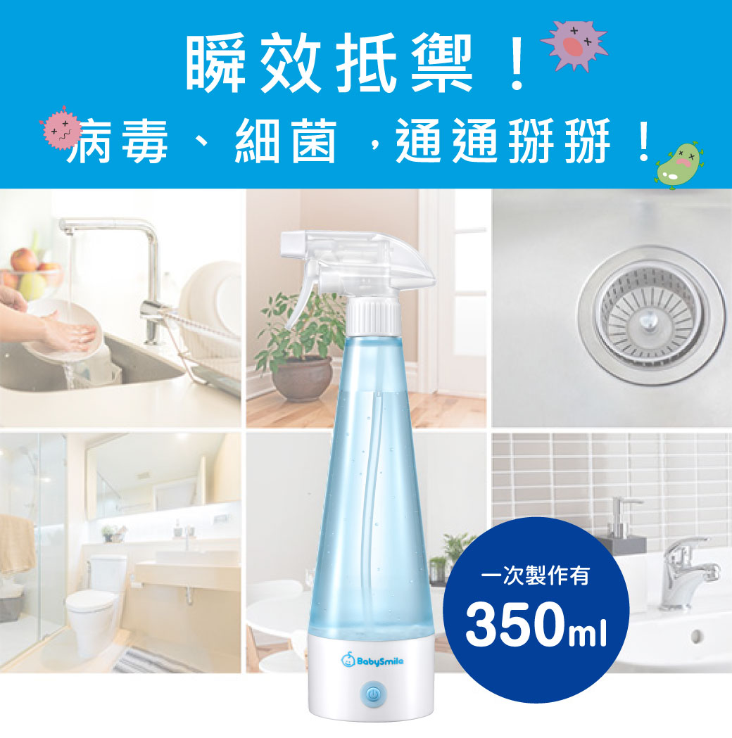 Jetour Mall BabySmile 天然消毒水自製器 BabySmile Electrolytic Hypersia Water Maker