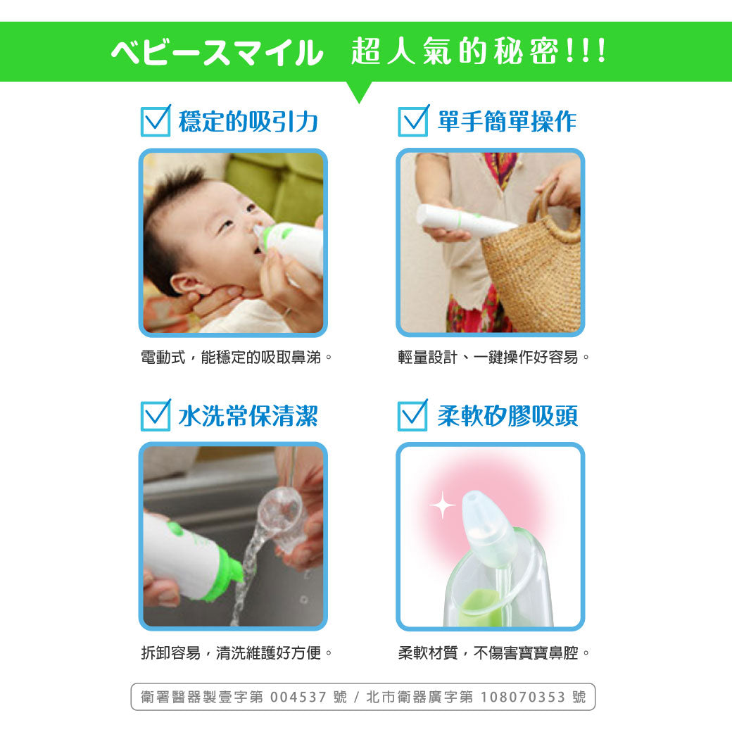 Jetour Mall BabySmile 手提便擕式電動吸鼻器 BabySmile Electric Portable Suction Device