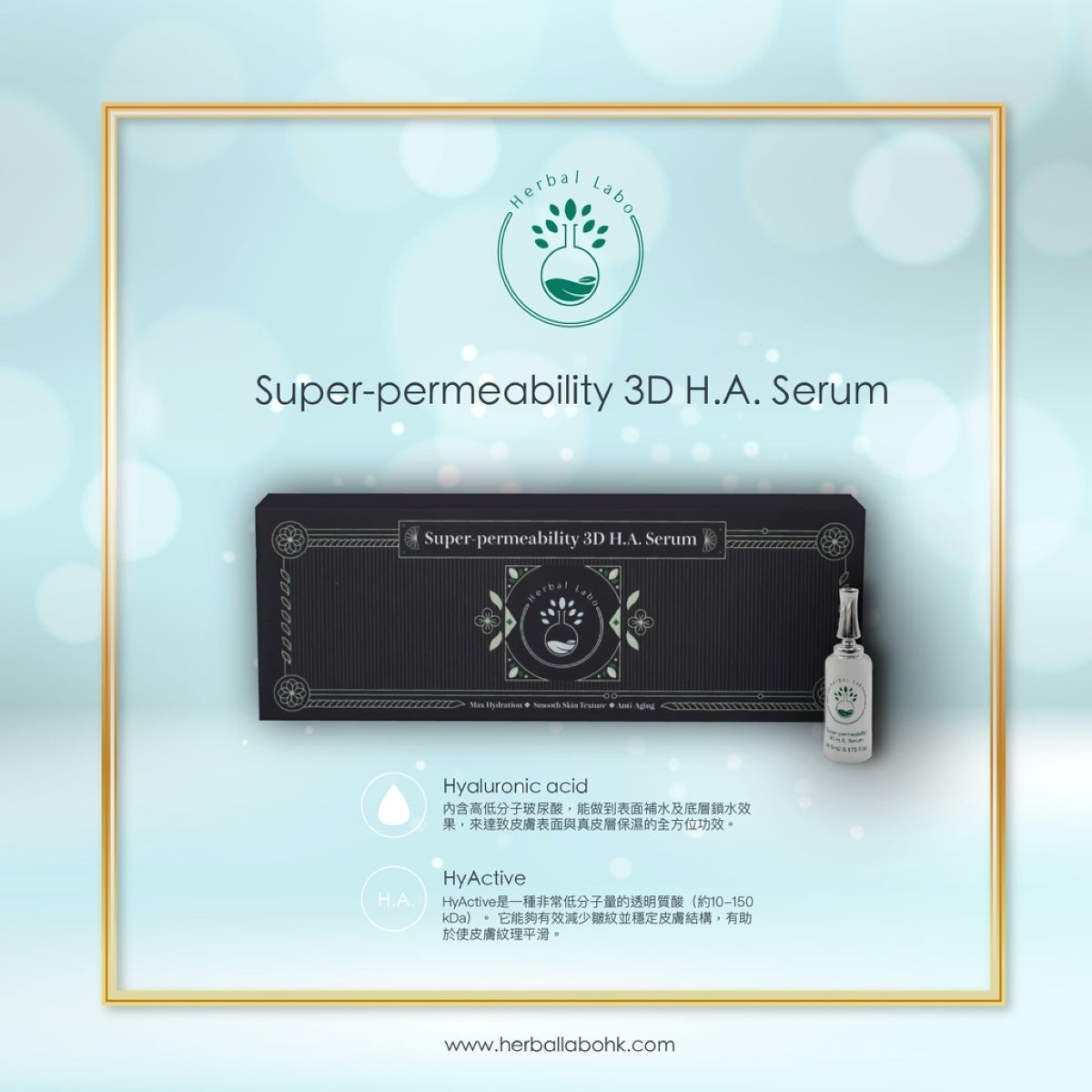 百保BuyBo Herbal Labo 超滲透3D玻尿酸精華 Herbal Labo Super-Permeability 3D H.A. Serum