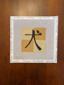 Dog Chinese Symbol Coaster