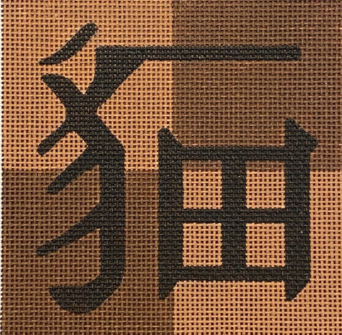 Cat Chinese Symbol Coaster