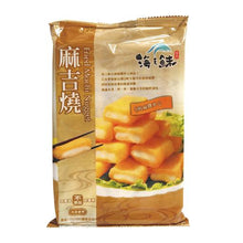 Load image into Gallery viewer, Fried Mochi Nugget (1 Bag) - 耀集麻吉燒(1包/250g)