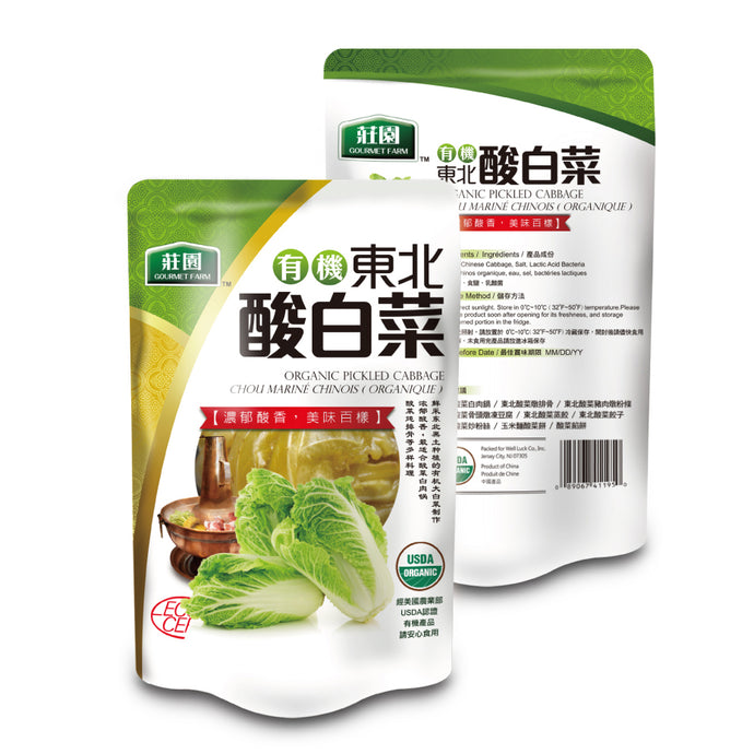 Organic Picked Cabbage Gourmet Farm(2 Bags) - 有機東北酸白菜(1份2包)