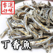 Load image into Gallery viewer, Penghu Dry Silver Anchovy(M) - 澎湖丁香魚(中丁)