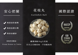 C.X.J. Cuttlefish Ball(1 Bag) - 創鮮家花枝丸(1包10.58oz)
