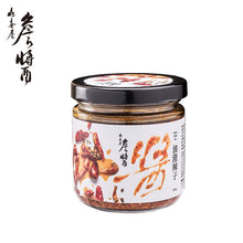 Load image into Gallery viewer, ***台灣伴手禮系列***Chef-James Spicy Chilli Oil (1 Bottle) - 詹醬 油潑辣子醬 (1瓶)