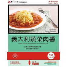 Load image into Gallery viewer, ***台灣伴手禮系列***Italian Sauce Of Vegetable and Minced Pork (1 Box) - 馬偕義大利蔬菜肉醬(1盒/240g)