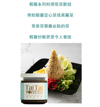 Load image into Gallery viewer, ***台灣伴手禮系列***Tai Tai Fon Slight Thai Shrimp Paste(1 Bottle Blue) - 泰泰風暹蝦鮮蝦醬(1瓶/200g)