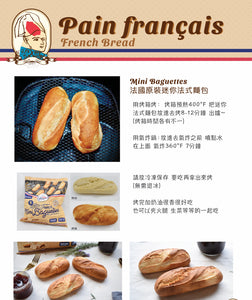 Le Petit Francais Authentic French Mini Baguettes Frozen(1 Bag) - 迷你法國棍子麵包(1包8入)