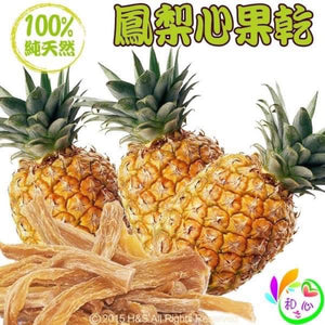 Formosa Dried Pineapple Heart 🍍 台灣極味 鳳梨心果乾 (250g per Bag)