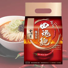 Load image into Gallery viewer, ***台灣半手禮系列***Jinbo Selection Soul Spicy Noodle Soup (1 Pack) - 金博家辣湯麵 (1袋/520g)