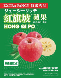 Extra Fancy Hong Qi Po Apple (Box) - 紅旗坡冰糖心蘋果(1盒6Lbs)