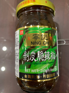 Ning Chi Skined Green Chili Pepper (1 Bottle) - 寧記剝皮脆辣椒 (1瓶/245g)