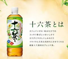 Load image into Gallery viewer, Asahi Soft Drink 16 Grain Mix Tea (2 Bottles) - 朝日十六茶(1份2瓶)