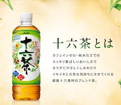 Asahi Soft Drink 16 Grain Mix Tea (2 Bottles) - 朝日十六茶(1份2瓶)