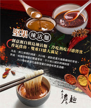 Load image into Gallery viewer, ***台灣伴手禮系列***Chef-James Spicy Almond Dipping Noodle (1 Pack) - 詹麵 堅果辣沾麵 (1包3入)