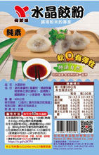 Load image into Gallery viewer, Crystal Dumpling Powder(Vegan) - 水晶餃粉(純素)(1包)