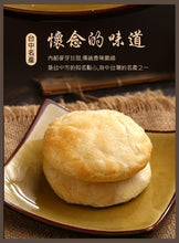 Load image into Gallery viewer, Sun Cake Original (1 Box) - 太陽堂太陽餅-原味(1盒12入)