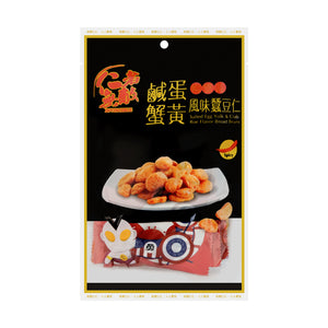 Invincible Salted Egg Yolk & Crab Roe Flavor Broad Beans 🌶Spicy🌶 (1 Bag) - 仁者無敵鹹蛋蟹黃辣味(1包60g)