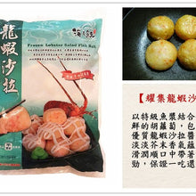 Load image into Gallery viewer, Frozen Lobster Salad Fish Ball (1 Bag) - 耀集龍蝦沙拉(1包/8.82oz)