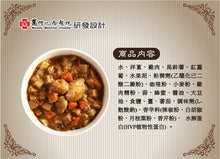 Load image into Gallery viewer, ***本週特價***台灣伴手禮系列***Diced Chicken With Curry Sauce (1 Box) - 馬偕咖哩雞肉(1盒/240g)