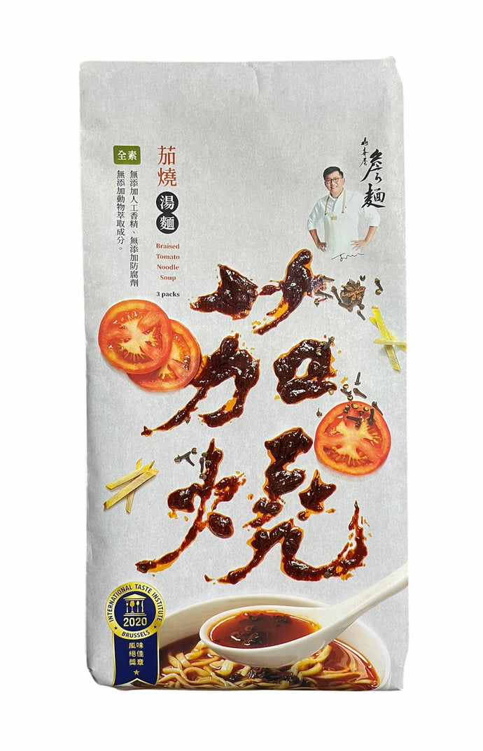 Chef James Braised Tomato Noodle Soup (3 Pack)詹面 茄燒湯麵