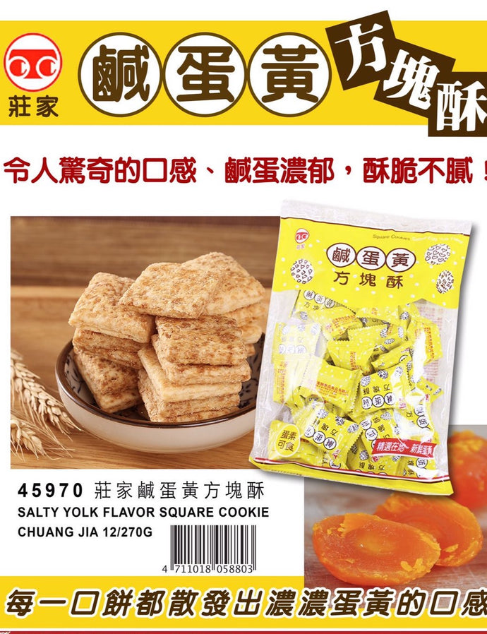 Chuang Jia Salty Yolk Flavor Square Cookie - 莊家咸蛋黃方塊酥(1盒270g)