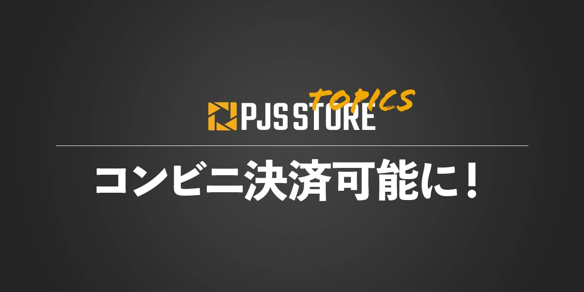 PJS STORE コンビニ決済利用開始