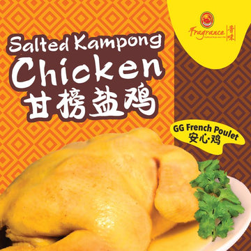 Salted Kampong Chicken - 甘榜盐鸡