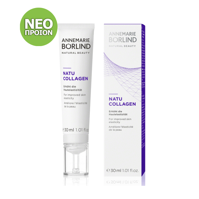 Annemarie Borlind Natu Collagen Fluid Υγρό κολλαγόνο