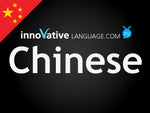 Innovative Language - Chinese